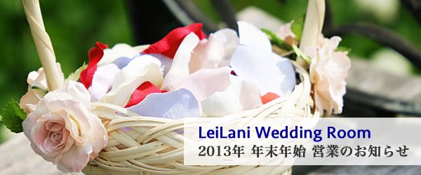 LeiLani Wedding Room 2013年 年末年始 営業のご案内