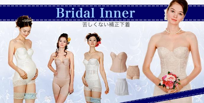 Bridal Inner 苦しくない補正下着